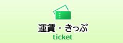 運賃・きっぷ