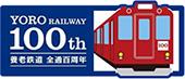 養老鉄道 全通100周年